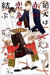 狛犬は赤い恋糸を結ぶ【Amazon.co.jp限定特別版】(イラスト付き) (CROSS NOVELS) Kindle版