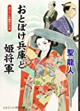 おとぼけ兵庫と姫将軍 (コスミック・時代文庫)