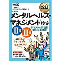 安全衛生教科書 メンタルヘルス・マネジメント(R)検定II種・III種 テキスト&問題集 第2版