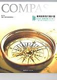 薬剤師業務の羅針盤 (薬ゼミファーマブック)