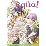 equal vol.28α [雑誌]