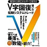 暴落を上昇エネルギーに変える V字回復狙いの短期システムトレード (現代の錬金術師シリーズ)