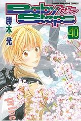 ベイビーステップ(40) (週刊少年マガジンコミックス) Kindle版