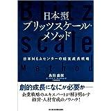 日本型ブリッツスケール・メソッド 日本M&Aセンターの経営成長戦略