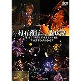 村石雅行meets森広隆『LIVE ON PLANET EARTH』マルチアングルライブ [DVD]