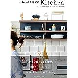 しあわせを育てるKitchen: オーダーキッチンとインテリアリフォーム、10軒の家族の物語
