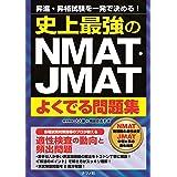 史上最強のNMAT・JMATよくでる問題集