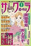 サクラ愛の物語 2020年 04 月号 [雑誌]