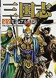 三国志 完全ビジュアルガイド (The Quest For History)
