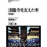 法隆寺を支えた木 [改版] (NHK BOOKS)
