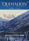QUOTATION SPECIAL ISSUE by YOSUKE AIZAWA (QUOTATION Worldwide Creative Journal)