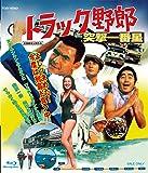 トラック野郎 突撃一番星 [Blu-ray]