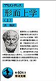 アリストテレス 形而上学 上 (岩波文庫)
