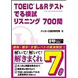 TOEIC L&Rテスト でる模試 リスニング700問