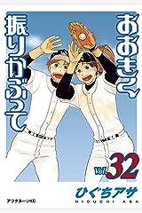 おおきく振りかぶって(32) (アフタヌーンコミックス) Kindle版