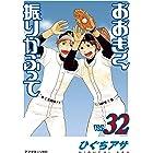 おおきく振りかぶって(32) (アフタヌーンコミックス)