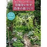 美しい庭が一年中楽しめる 日陰をいかす四季の庭づくり