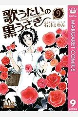 歌うたいの黒うさぎ 9 (マーガレットコミックスDIGITAL) Kindle版