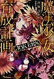 魔法少女育成計画 JOKERS (このライトノベルがすごい! 文庫)