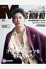 MEN'S NON-NO (メンズノンノ) 2021年5月号 [雑誌] (MEN'S NON-NO) Kindle版