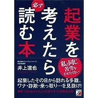 起業を考えたら必ず読む本 (Asuka business & language book)