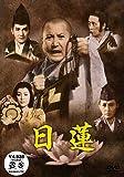 日蓮 [DVD]