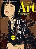 ARTcollectors'(アートコレクターズ) 2018年 1月号