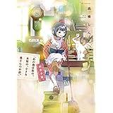 「あの商店街の、本屋の、小さな奥さんのお話。」初恋本屋。 (花とゆめコミックス)