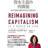 資本主義の再構築 公正で持続可能な世界をどう実現するか
