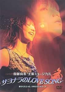 サヨナラのLOVE SONG(ミュージカル) [DVD]