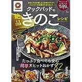 クックパッドの絶品きのこレシピ (TJMOOK)