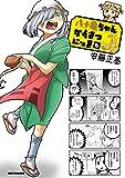 八十亀ちゃんかんさつにっき (6) (REXコミックス)