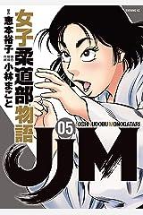 JJM 女子柔道部物語(5) (イブニングコミックス) Kindle版