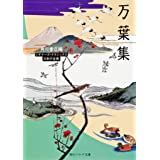 万葉集 ビギナーズ・クラシックス 日本の古典 (角川ソフィア文庫―ビギナーズ・クラシックス)