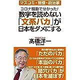 コロナ騒動で分かった! 数字を読めない「文系バカ」が日本をダメにする (WAC BUNKO 349)