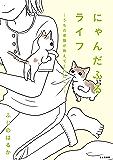 にゃんだふるライフ ~うちの老猫が教えてくれたこと~【電子特別版】 うちの老猫の言うことにゃ