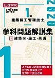 1級建築施工管理技士 学科問題解説集1建築学・施工・共通編 令和2年度版