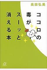 ココロの毒がスーッと消える本 (講談社+α文庫) Kindle版