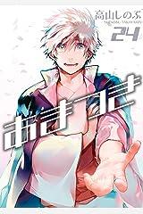 あまつき: 24【電子特別版】 (ZERO-SUMコミックス) Kindle版