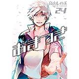 あまつき: 24【電子特別版】 (ZERO-SUMコミックス)