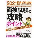 教員採用試験 面接試験の攻略ポイント 2021年度