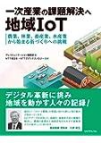 一次産業の課題解決へ地域IoT - 農業、林業、畜産業、水産業から始まる街づくりへの挑戦