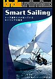 Smart Sailing: トップ選手だけが知っているセーリングの基本 (Hill Publishing)