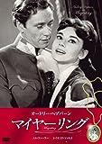 マイヤーリング メモリアル・コレクション [DVD]