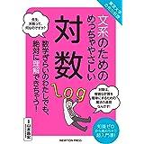 東京大学の先生伝授 文系のためのめっちゃやさしい 対数