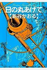 日の丸あげて (幻冬舎コミックス漫画文庫) Kindle版