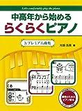 中高年から始める らくらくピアノ 3.プレミアム曲集