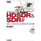 オールバンド・パソコン電波実験室 HDSDR & SDR# (TOOL活用シリーズ)