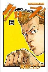 クローズ(5) (少年チャンピオン・コミックス) Kindle版