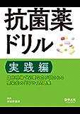 抗菌薬ドリル 実践編